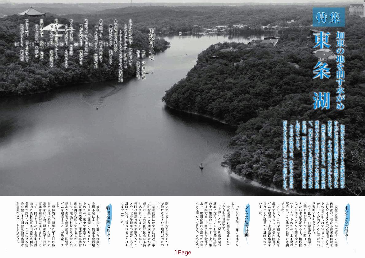 東条湖&播州清水寺&篠山城跡 e...